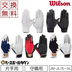 ウイルソン 守備用手袋 野球 守備用グラブ 片手用(左手用) ジュニアサイズ対応モデル WTAFG04 メール便可|bbtown