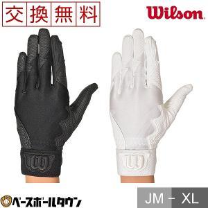 ウイルソン 守備用手袋 野球 片手用 水洗い可 メール便可 WTAFG05 限定 一般 守備手 高校野球対応|bbtown