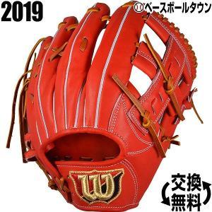 ウイルソン グローブ 野球 硬式 Wilson Staff 内野手用 サイズ6 Eオレンジ 日本製 WTAHWR5WT 野球 一般 高校野球対応|bbtown