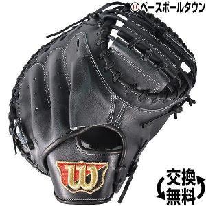 野球 キャッチャーミット 硬式 ウイルソン 2B 捕手用 右投げ ブラック 90 WTAHWS2BZ90|bbtown