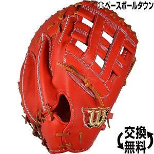 野球 ファーストミット 硬式 ウイルソンスタッフ36 一塁手用 右投げ Eオレンジ 22 WTAHWS36D22|bbtown