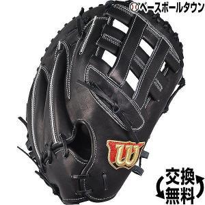 野球 ファーストミット 硬式 ウイルソンスタッフ36 一塁手用 右投げ ブラック 90 WTAHWS36D90|bbtown