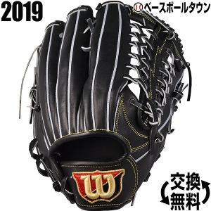 野球 グローブ 軟式 ウイルソン Wilson BASIC LAB DUAL ベーシックラボ デュアル 外野手用 右投げ ブラック 90 サイズ12 WTARBSD8F90 2019年モデル|bbtown