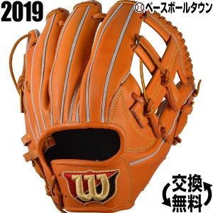 野球 グローブ 軟式 ウイルソン Wilson BASIC LAB DUAL ベーシックラボ デュアル 内野手用 右投げ オレンジタン 83 サイズ7 WTARBSDKT83 2019年モデル|bbtown