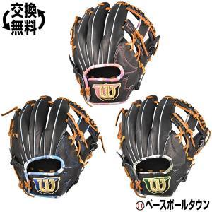 ウイルソン 野球 グローブ 軟式 一般用 D-MAX color 内野手用 5W型 右投げ WTARDF5WH 2019年後期|bbtown