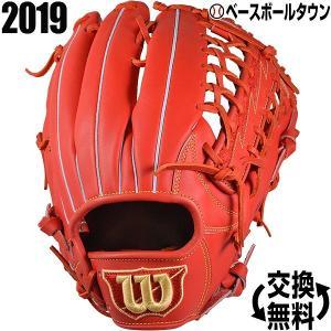 野球 グローブ ウイルソン Wilson 軟式 一般用 D-MAX  外野手用 右投げ Eオレンジ 22 サイズ11 WTARDS7WF22 2019年モデル|bbtown