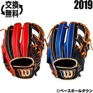 ウイルソン 野球 グローブ 軟式 一般用 Wannabe HERO DUAL 内野手用 D5型 右投げ WTARHFD5H 2019年後期|bbtown