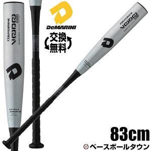 ディマリニ バット 野球 中学硬式用 ヴードゥ MP19 H&H VOODOO 83cm 830g平均 Bシルバー×ブラック WTDXJHSVD8383 2019年モデル|bbtown