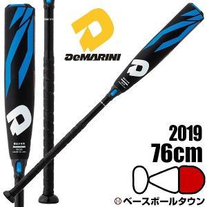 ディマリニ バット 野球 硬式 リトルリーグ用 少年用 CF ZEN 2030 76cm 590g平均 ブラック WTDXJLSFX2030-19 2019年モデル|bbtown