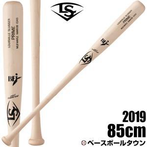 年中無休出荷 ルイスビルスラッガー バット 野球 硬式 木製 一般 プライム NAMS08 C243型 85cm 900g平均 セミトップバランス WTLNAMS08 2019NEW|bbtown