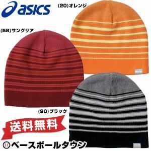 アシックス ニットキャップ 帽子 ランニングキャップ リバーシブル一般 大人 フリーサイズ XXC124 マラソン ジョギング 散歩 ウォーキング メール便可|bbtown