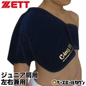 ゼット 野球 C-ing15 ジュニア用アイシングサポーター(肩用) AIC5200J