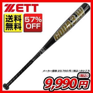 毎日あすつく 超特価57%OFF ゼット 野球 軟式金属バット ジュニア 少年用 GODA-3×W BAT73578