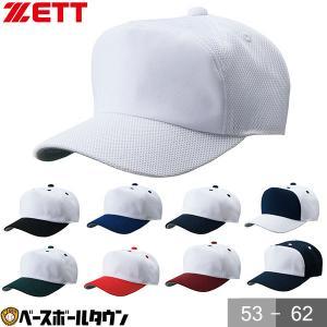ゼット 野球 帽子 六方練習用 フロン卜パネル型後メッシュキャップ BH158A 取寄 野球帽 練習帽 ベースボールキャップ|bbtown