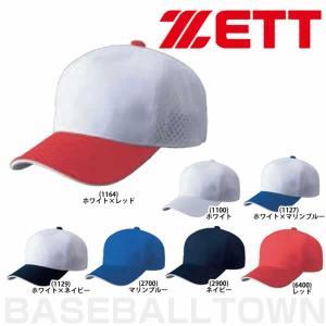 ゼット 野球 帽子 アメリカンバックメッシュ 野球帽 練習帽 ベースボールキャップ|bbtown