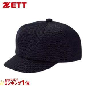 ゼット 野球 帽子 主審用 BH202 取寄 審判用品|bbtown