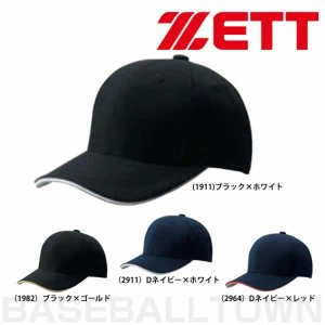 ゼット 野球 帽子 六方丸型 野球帽 練習帽 ベースボールキャップ|bbtown