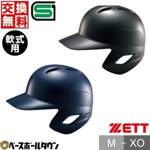 ゼット 打者用ヘルメット 野球 軟式 片耳 BHL307|野球用品ベースボールタウン