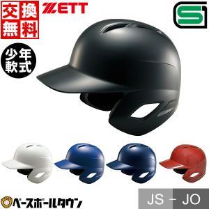 ゼット 打者用ヘルメット 野球 少年軟式 両耳付 BHL770 ジュニア