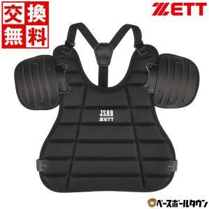 ゼット 野球 軟式 審判インサイドプロテクター BLP2321 審判用品|bbtown