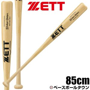 年中無休出荷 バット 野球 硬式 木製 ゼット エクセレントバランス 85cm 920g ナチュラル 合竹 BWT17385-1200-85|bbtown