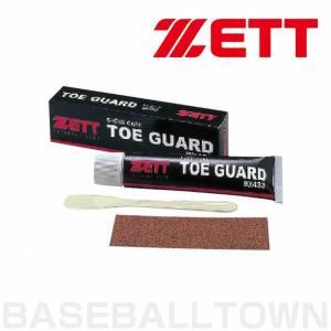 ゼット 野球 トゥガード 40g BX433 つま先の保護に シューズメンテナンス スパイク トレシュー|bbtown