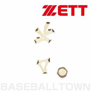 ゼット 野球 取替金具(樹脂底用) ボルト9mm 19本付 メール便可 メンテナンス用品 スパイク|bbtown