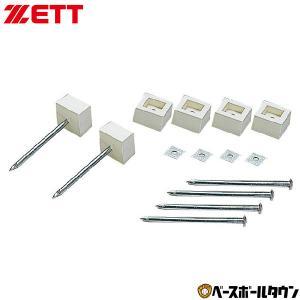 ゼット 野球 ハイスピリットベース専用釘(6本組) ZBV70A|野球用品ベースボールタウン