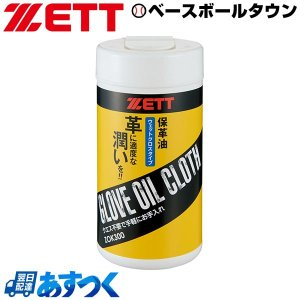 ゼット 野球 レザー保革油シート ウエットクロスタイプ(30枚入り) ZOK300 メンテナンス用品|bbtown