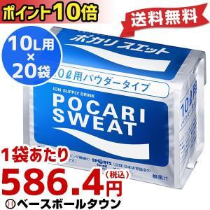 ポカリスエット 粉末 10L用 20袋 2ケース 大塚製薬
