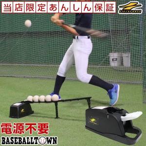 野球 垂直トスマシーン 軟式球対応 練習用品 6ヶ月保証付 電池・電源不要 トスマシン FBT-31...