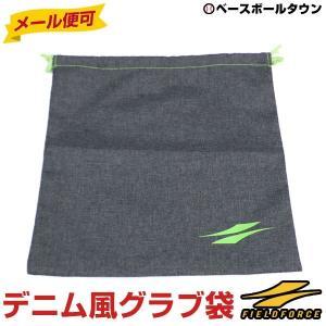 野球 グラブ袋 グローブ袋 マルチバッグ デニム風生地 FGSB-100N フィールドフォース メー...