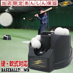 6ヶ月保証付 フィールドフォース フロント・トスマシン 硬式・軟式ボール兼用