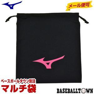 メール便可 ベースボールタウン別注 ミズノ マルチ袋 グローブやシューズ袋として グラブ袋 シューズケース