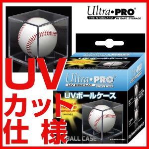 ウルトラプロ サインボール等 サインボールケース UVカット仕様 80320