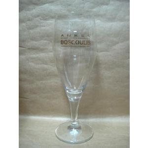 ボスクリビールを美味しく飲むグラス 高さ21.5cm直径6cm
