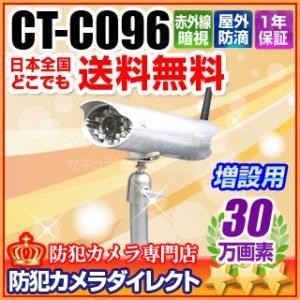 防犯カメラ 監視カメラ キャロットシステムズ製 ワイヤレス無線カメラ増設用/AT-2401TX