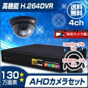 防犯カメラ 監視カメラ セット 130万画素 高画質 AHD カメラ1台 録画 4ch レコーダー 屋内 小型 ドーム型 1TB HDD 2年間保証