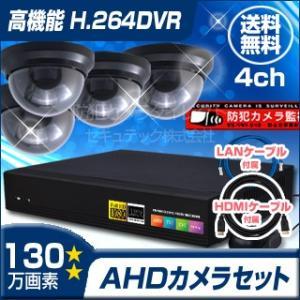 防犯カメラ 監視カメラ セット 130万画素 高画質 AHD カメラ4台 録画 4ch レコーダー 屋内 小型 ドーム型 1TB HDD 2年間保証