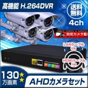 防犯カメラ 監視カメラ セット 130万画素 高画質 AHD...