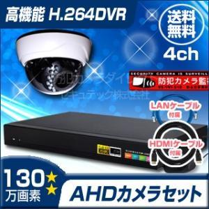 防犯カメラ 監視カメラ セット 130万画素 高画質 AHD カメラ1台 録画 8ch レコーダー 屋内 ドーム型 赤外線 バリフォーカルレンズ 1TB HDD 2年間保証