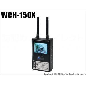 WCH-150X 無線式 盗撮カメラ発見機 サンメカトロニクス