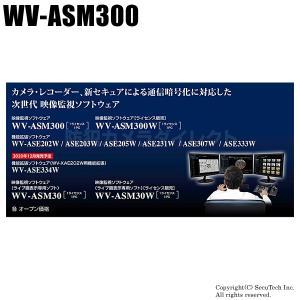 【在庫目安:お取り寄せ】Panasonic  WV-ASM300 映像監視ソフトウェアの商品画像|ナビ