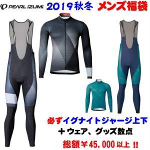 2019メンズ 秋冬福袋 PEARL IZUMI(パールイズミ)かっこいいサイクルウェア 男性用 長...
