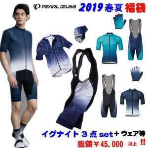 2019メンズ 春夏福袋 PEARL IZUMI(パールイズミ)かっこいいサイクルウェア 男性用 半...
