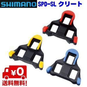 SHIMANO シマノSPD-SLクリート レッド イエロー ブルー 自転車用ビンディング 純正ペダル取付金具 シューズ金具の画像