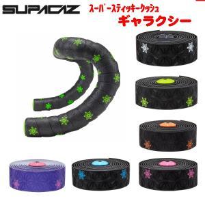 SUPACAZ スパカズ スーパースティッキーバーテープ ギャラクシー かっこいいバーテープの画像