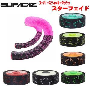 SUPACAZ スパカズ スーパースティッキーバーテープ スターファイド かっこいい バーテープ