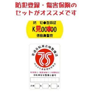 【自転車保険】防犯登録・自転車傷害保険(TSマーク付帯保険)★自転車と一緒にご購入下さい|bcfujioka