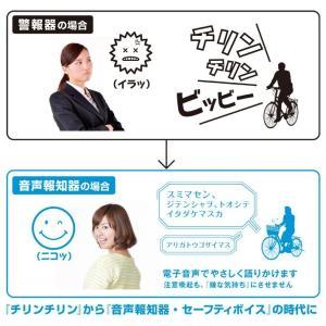 ♪電子音で注意喚起♪自転車用注意報知器『チャリベール』|bcfujioka|03